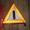 Знак аварийной остановки (Мерседес) в пенале #1494752