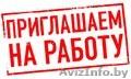 Требуются работники склада. (Москва)